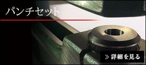 punch_3ren_banner